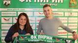 Пирин се подсили с Димитър Алексиев
