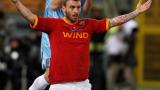 Рома надви Каляри и подгони Милан