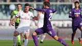 Фиорентина - Милан 1:1(Развой на срещата по минути)