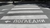 157 пешеходци са убити у нас през 2017-а