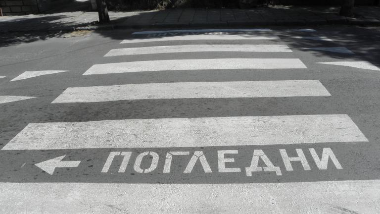 Шофьор блъсна баба на пешеходна в Бургас, макар че намалил скоростта