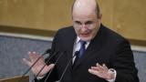 Критици на Путин питат как премиерът му Мишустин е придобил скъпи имоти
