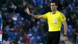 Хуан Мартинес Мунуера ще ръководи съботното Ел Класико