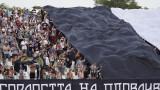 Феновете на Локо (Пд) почетоха паметта на Георги Илиев