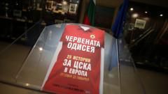 "Легенди на ЦСКА представиха книгата ""Червената одисея - 25 истории за ЦСКА в Европа"""
