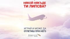 """Безплатни двупосочни самолетни билети с игра на """"България Ер"""""""