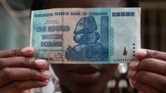 Хиперинфлацията в Зимбабве се завръща