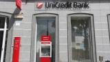 UniCredit отчете 4,4 пъти спад на чистата печалба