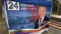 Поредно посегателство срещу предизборна шатра в Бургас