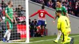 Атлетико (Мадрид) победи Алавес с 3:0