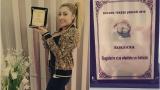 Роксана получи награда от Истанбул