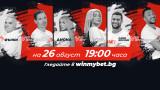 Три двубоя ще ознаменуват финала на първия етап на #WINmyBET