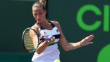 Плишкова, Мугуруса и Вожнячки продължават на осминафинал в Маями