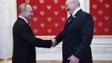 Лукашенко обвинява Русия и Полша в намеса в изборите в Беларус