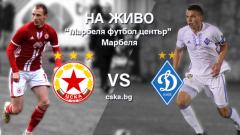 ГЛЕДАЙ ТУК: ЦСКА-София - Динамо (Киев)