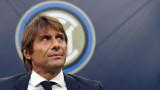 Конте: Подарихме 2 гола на Лацио