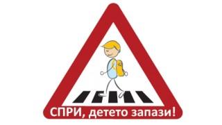 МОН се хвали с новата си програма за пътна безопасност