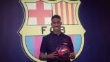 Официално: Жуниор Фирпо е играч на Барселона