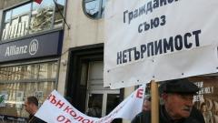 Граждани протестираха пред сградата на КЕВР