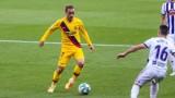 Барселона няма намерение да се разделя с Гризман