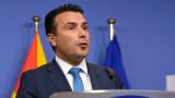 Заев: Нашето място е в ЕС, не приемаме други предложения