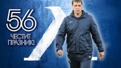 Левски поздрави Петър Хубчев
