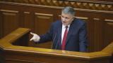 Вътрешният министър на Украйна подаде оставка