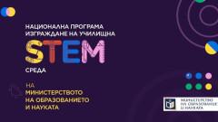 Започва приемът на проекти за изграждане на STEM среда в училище