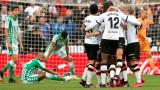 Валенсия победи с 2:1 Бетис, в двубой от Ла Лига