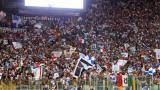 Тифози на Лацио атакуваха фенове на Тотнъм, има човек в тежко състояние