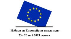 4 партии изпращат евродепутати, ако евровотът беше днес