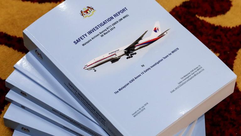 Малайзийските власти съобщиха, че не са успели да установят причината