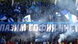Феновете на Левски без хореография срещу ЦСКА, събират пари за клуба