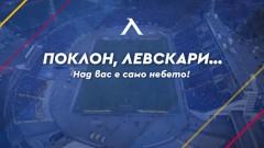От Левски се преклониха пред своите верни фенове