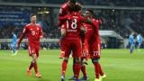 Байерн (Мюнхен) победи Хофенхайм с 3:1 като гост