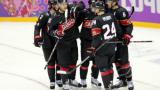 Канада отново ще играе за златото в хокейния турнир