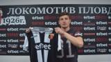 Локомотив (Пловдив) прати свой талант в Арда
