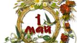 Честваме 1 май - Международния ден на труда