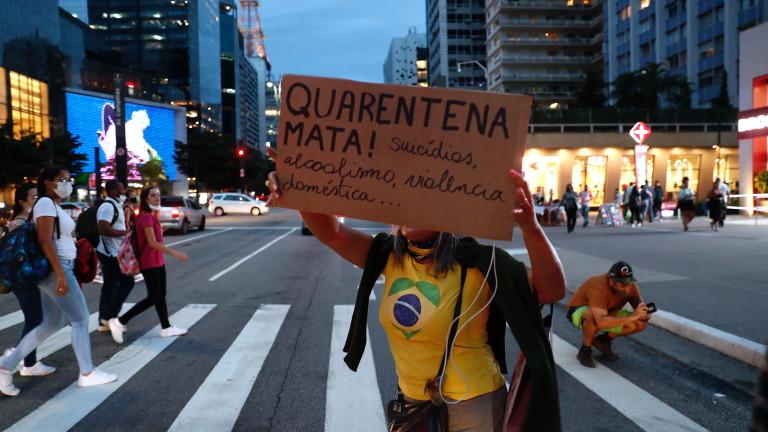 Бразилия започна производството на ваксината на AstraZeneca