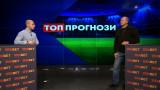 """""""Топ прогнози"""": Очакванията на Емил Велев за петте дербита в Европа"""