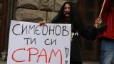 """""""Вън Валери Симеонов"""" извикаха десетки под прозорците на МС"""