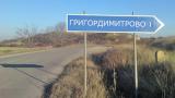 Преименуват Хасково на Григордимитрово