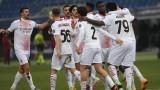 Милан победи като гост Болоня с 2:1