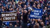 Феновете на Левски почти събраха пари за вноската към НАП за юни