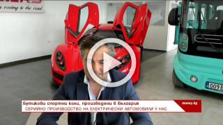 Българската Sin Cars иска да произведе 20 000 електромобила за 3 години