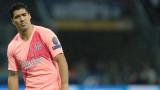 Проблем за Барса - Луис Суарес не знае как да вкара гол в Шампионска лига