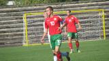 Антонио Вутов вкара гол на Милан