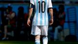 Официално: Меси няма да играе за Аржентина