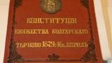 Свободата е базовото достойнство в Търновската конституция