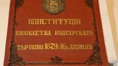 Изготвят две копия на Търновската конституция